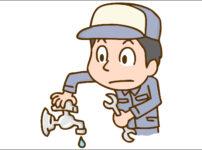 水回りトラブル業者